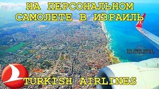 """В связи с открытием нового аэропорта Стамбула İstanbul Havalimanı IST у авиакомпании Турецкие авиалинии - Turkish Airlines была распродажа авиабилетов по разным направлениям. Мы выбрали на агрегаторе """"сложный маршрут"""" и купили"""