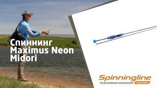 Удилище спиннинговое maximus neon midori