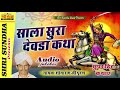 साला सुरा देवड़ा कथा | गायक : सोमाराम पूरण | Sala Sura Deora Katha | राजस्थानी कथा | जरूर जरूर सुने video download