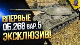 Эксклюзив - Об.268 Вариант 5 / Впервые Поиграл на ПТ СССР с БАШНЕЙ
