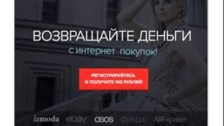Как вернуть деньги (кэшбэк) за покупки Aliexpress, Ebay, Aviasales