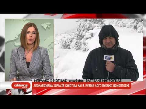 Αποκλεισμένα χωριά σε Φθιώτιδα και Β. Εύβοια λόγω πυκνής χιονόπτωσης | 04/01/2019 | ΕΡΤ
