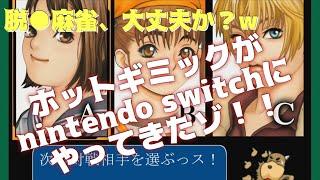 対戦ホットギミックコスプレ雀nintendoswitchレビュープレイ