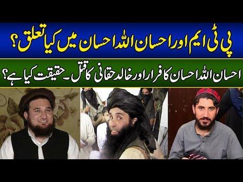 پی ٹی ایم اور احسان اللہ احسان میں تعلق کیا؟