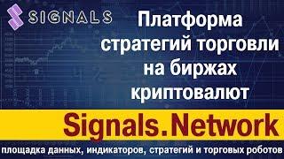 [BTC] Signals.Network - платформа стратегий торговли на биржах криптовалют