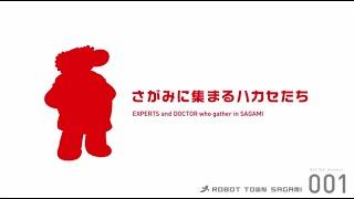 【さがみロボット産業特区】さがみに集まるハカセたち・インタビュー001