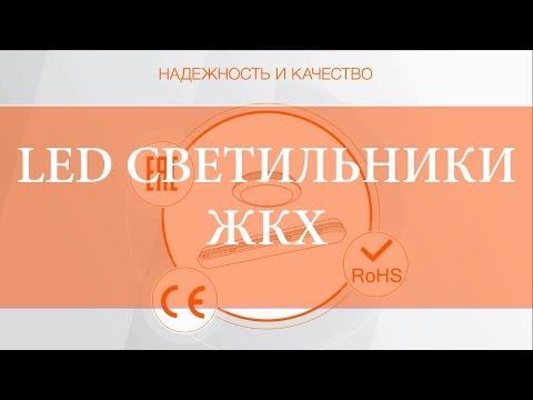 Светильники ЖКХ Wolta