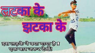 Latka ke jhatka ke chalti hai new song choreograph by Ajay bokhrah | #machayenge | #ajay_bokhrah
