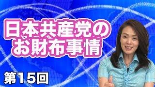 第15回 日本共産党のお財布事情