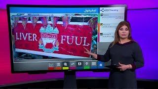 """ليفربول يتحول إلى """"ليفرفوول"""" على أشهر عربة فول في شوارع مصر"""