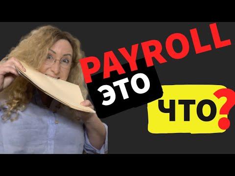 Что такое payroll?  Как это работает?