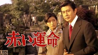 17歲百惠神話1976赤い運命張淑玲風雨命運亞視83版主題曲作曲三木たかし