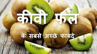 How To Eat Kiwi Fruit In Hindi Free Online Videos Best Movies Tv