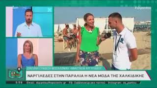 Σκ/Παντού: Αυτή είναι η νέα μόδα στις παραλίες