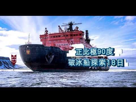 正北極90度 破冰船探索18日 MMK17A