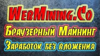 WebMining.Co - Отзывы и обзор на проект браузерного майнинга. Заработок без вложения
