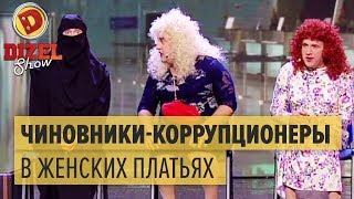 Чиновники наворовали денег и теперь скрываются от прокуратуры — Дизель Шоу 2016 | ЮМОР ICTV