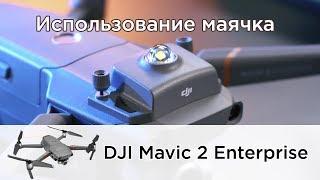 Использование маячка DJI Mavic 2 Enterprise