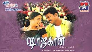 Achacho Punnagi Song - Shajahan Tamil Movie | Vijay | Kavitha Krishnamurthy | Udit Narayan