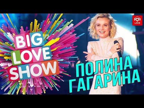 Полина Гагарина - Меланхолия [Big Love Show 2019]