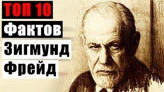 Топ 10 Фактов Зигмунд Фрейд