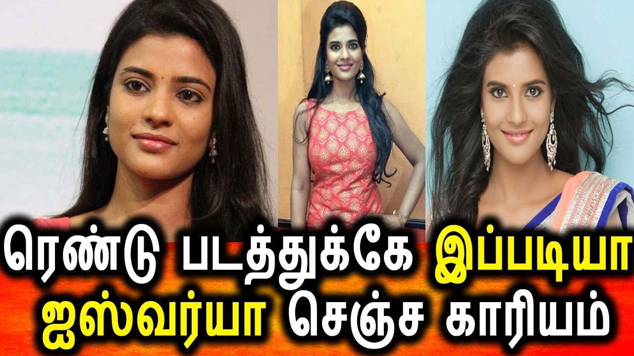 FV-நடிகை ஐஸ்வர்யா ராஜேஷ் செஞ்ச காரியம் கடுப்பில் இயக்குனர்கள்|ishwarya Rajesh|Tamil Cinema Gossips