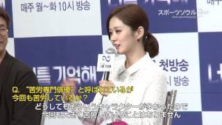 [動画]ドラマ「君を憶えてる」制作発表会part.1