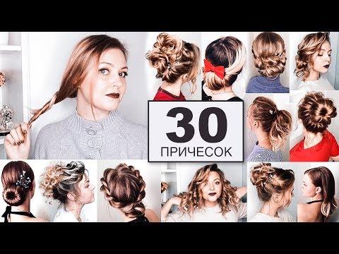 ⭐ТОP 30⭐Красивые Вечерние ПРИЧЕСКИ на Средние Волосы  на ВЫПУСКНОЙ⭐Glam Medium Hairstyle Ideas
