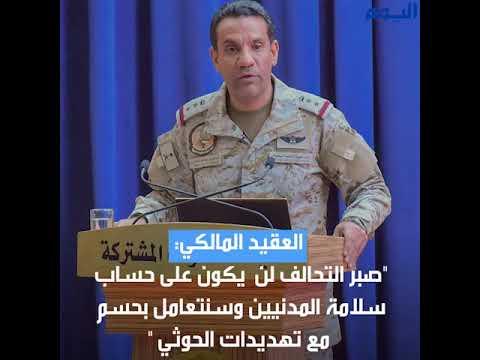 «صبر التحالف».. حماية للمدنيين ولا تهاون مع الحوثي