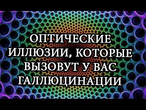 ✅Оптические иллюзии, которые вызовут у Вас галлюцинации