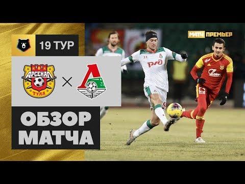 06.12.2019 Арсенал - Локомотив - 4:0. Обзор матча