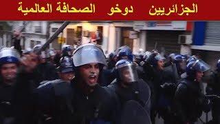 الشرطة الجزائرية دوخت الصحافة العالمية مفهمو فيها والو