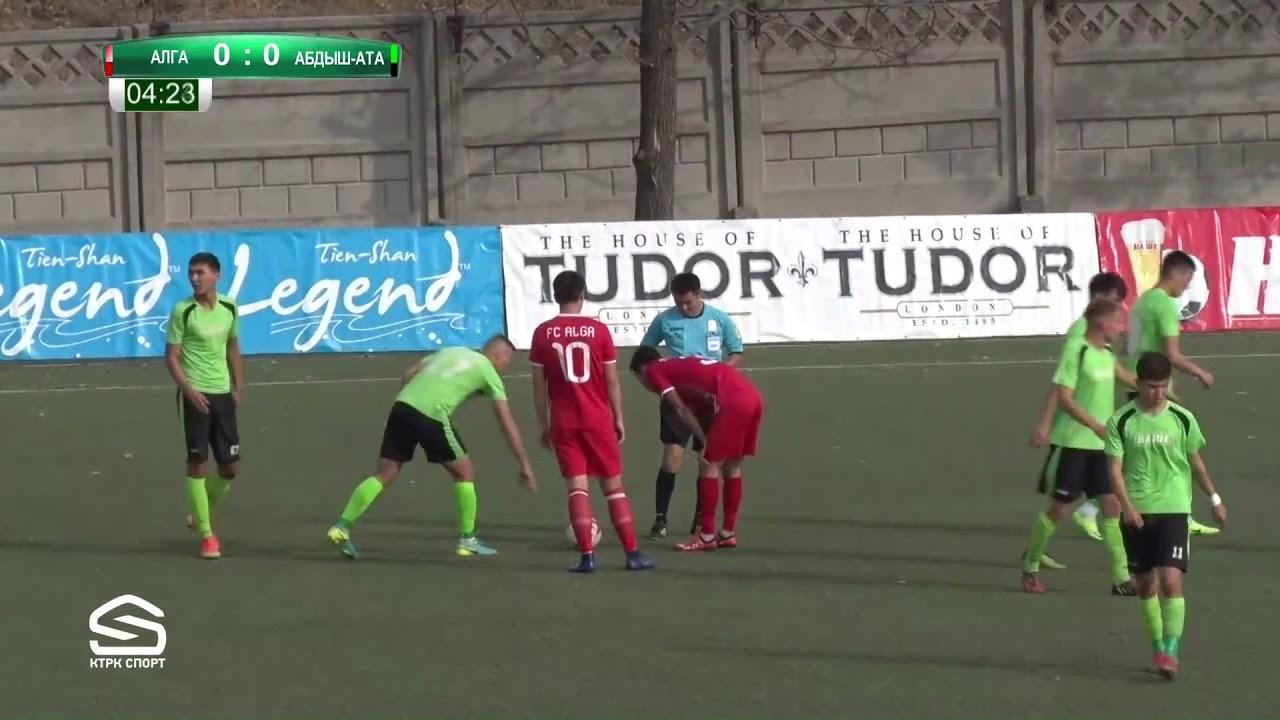 Топ-Лига-2017. Матч#60 Алга – Абдыш-Ата 0:4