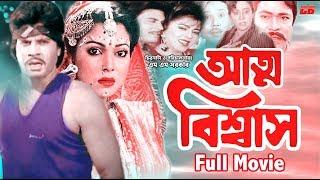 Atmo biswash | আত্ম বিশ্বাস | Eliyas Kanchon | Diti&Rajib | Bangla Hit Movie