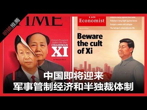 中国即将迎来军事管制经济和半独裁体制(《明镜推荐》2018年8月17日)
