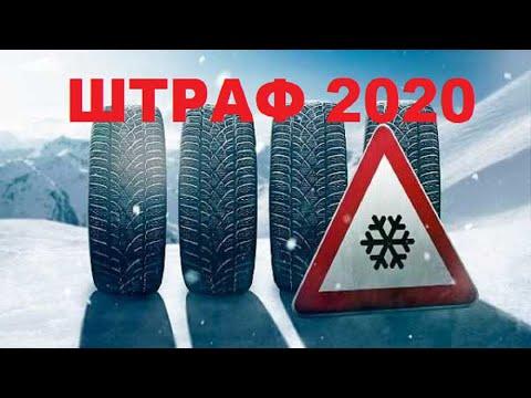 ШТРАФ  2020 ЗА ЛЕТНЮЮ РЕЗИНУ -ЗИМОЙ С 1 НОЯБРЯ?