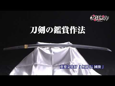 「刀剣鑑賞作法|日本刀の鑑賞方法」YouTube動画