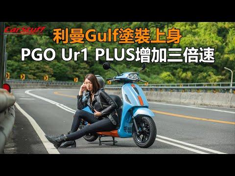 利曼Gulf塗裝上身 PGO Ur1 PLUS增加三倍速