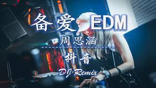 《Liángzhù DJ》-- DJ Remix EDM  2020TikTok Most popular song list