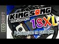 Обзор KingSong KS18XL