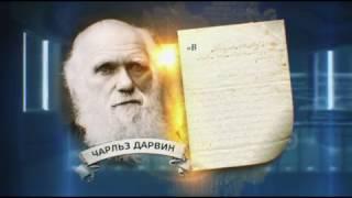 Тайны Теории Дарвина / Документальное Кино