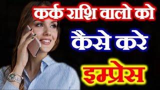 How to Attract Cancer Men Women | Zodiac Astrology Horoscope | कर्क राशि को कैसे करे इम्प्रेस