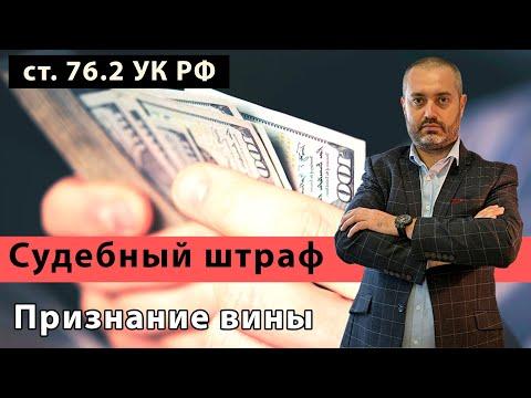 Судебный штраф и признание вины, ст. 76.2 УК РФ, Консультация адвоката Ихсанова по уголовному делу