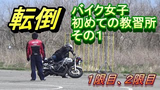 バイク女子 初めての教習所 転倒 #1