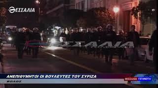 ΑΝΕΠΙΘΥΜΗΤΟΙ ΟΙ ΒΟΥΛΕΥΤΕΣ ΤΟΥ ΣΥΡΙΖΑ 18 11 2019