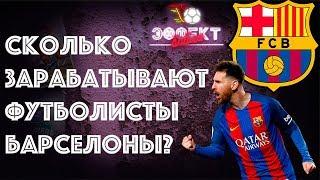 """Сколько зарабатывают футболисты """"Барселоны""""?   Эффект Бабла #2"""