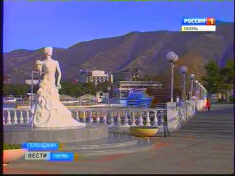 Инфотур прошел в Геленджике уже в 4-й раз. ГТРК Пермь.