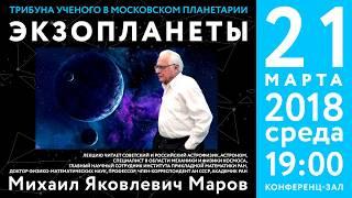 М.Я. Маров. «Экзопланеты» 21.03.2018 «Трибуна ученого».