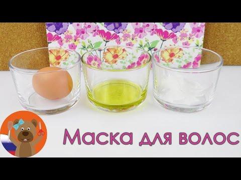Увлажняющая маска для сухих волос из натуральных продуктов | Своими руками