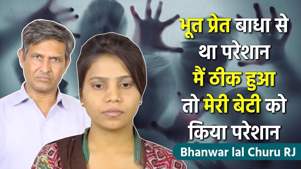 Bhanwar lal Churu RJ